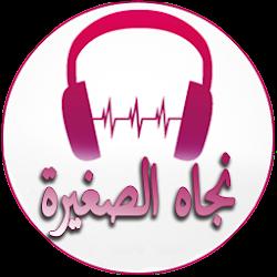 Songs of Najet Essaghira