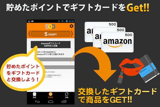 玩免費購物APP|下載500(ゴーマルマル)〜みんなの味方、タダでお買い物アプリ〜 app不用錢|硬是要APP