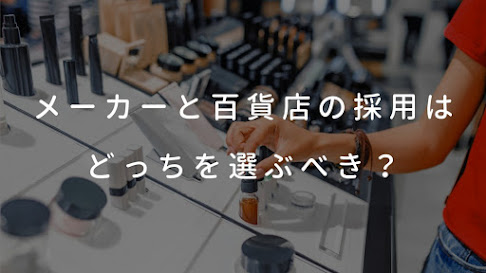 美容部員に転職するならメーカーと百貨店の採用はどっちがいい?