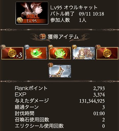 オッケ4本