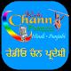Chann Pardesi Podcast and Live Radio