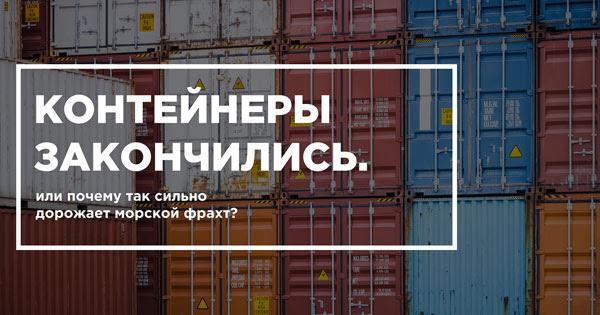 Дефицит контейнеров в Китае
