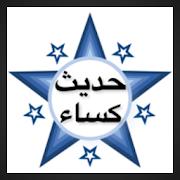Hadith e Kisa (Hadees e Kisa) Audio Arabic