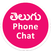 Telugu Love Chat -Call, Flirt