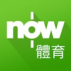 Now 體育 icon
