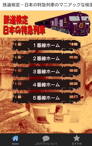 鉄道検定-今昔日本の特急列車のマニアックな検定アプリ!