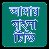Tải Amar Bangla Tv miễn phí