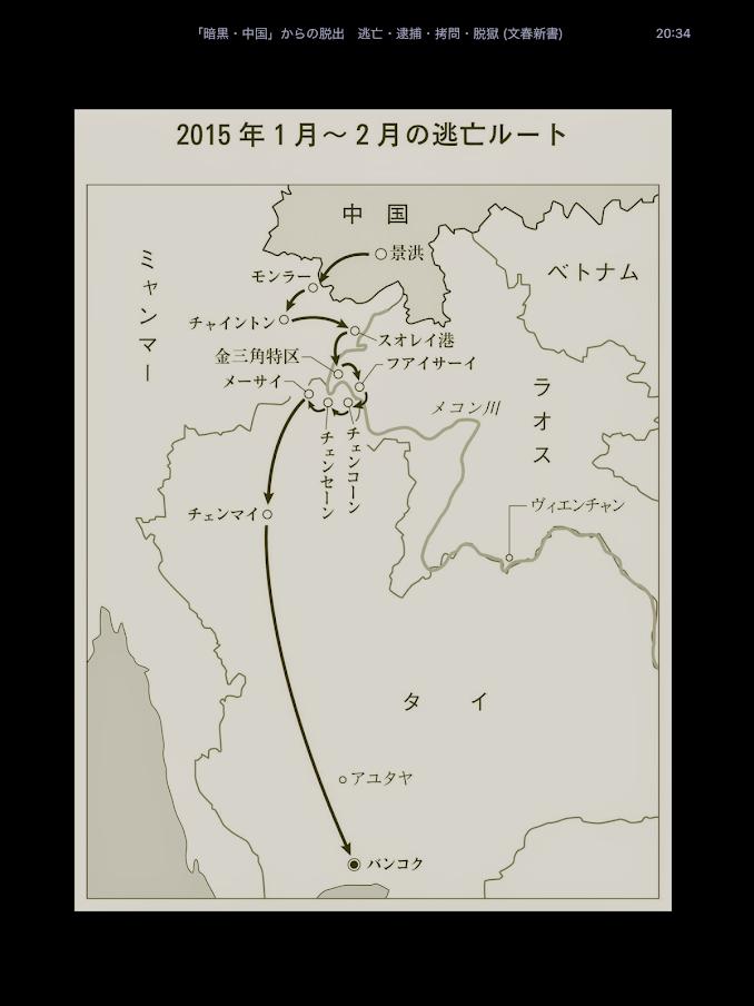 引用元:『「暗黒・中国」からの脱出 逃亡・逮捕・拷問・脱獄』