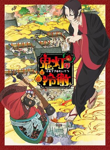Hoozuki no Reitetsu (Hozuki's Coolheadedness) thumbnail