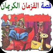قصة القزمان الكريمان قصص اطفال