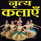 भारतीय नृत्य कला - Indian Dances Android APK Download Free By Mahender Seera