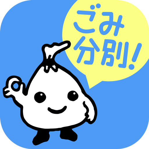 中野区ごみ分別アプリ 生活 LOGO-玩APPs