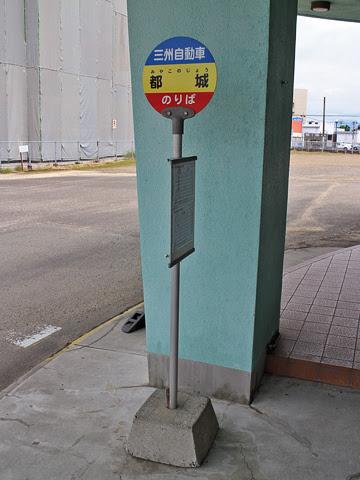 三州自動車 都城バス停 その3