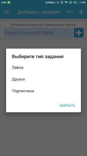 Хочу лайки и подписчиков ВК screenshot 2