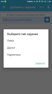 App Хочу лайки и подписчиков ВК APK for Windows Phone