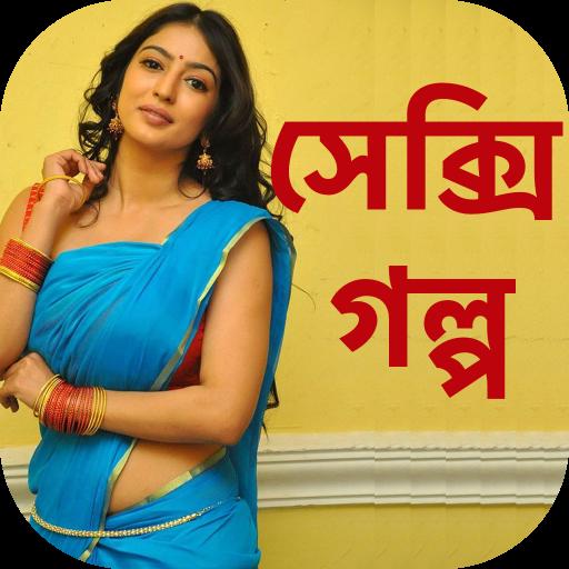 সেক্সি গল্প - Bangla Choti