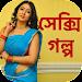 সেক্সি গল্প - Bangla Choti icon