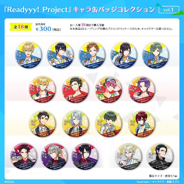 『Readyyy! Project』キャラ缶バッジコレクション vol.1 (18 種)