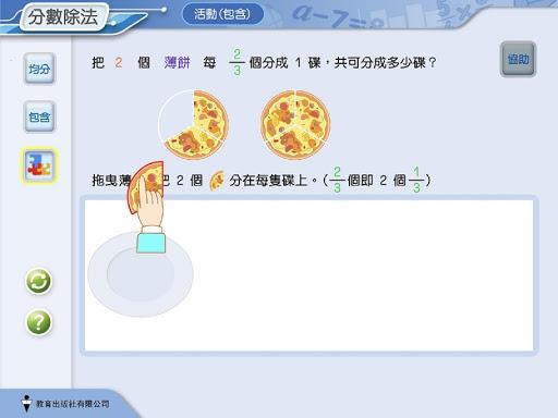 u5206u6578u9664u6cd5 1.0.3 screenshots 2