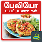 Paleo Diet Plan Recipes Tamil
