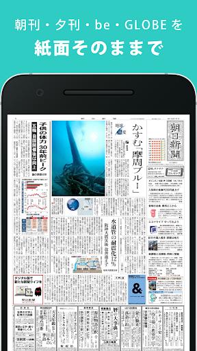 朝日新聞デジタル screenshot 2