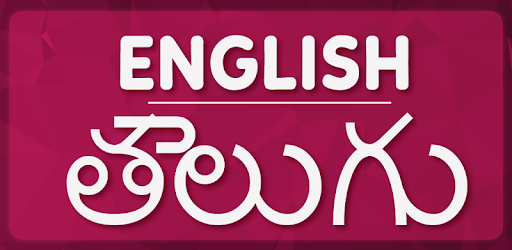 English To Telugu Translator - Apps on Google Play