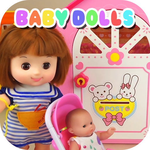 Toy Collections: Baby Dolls