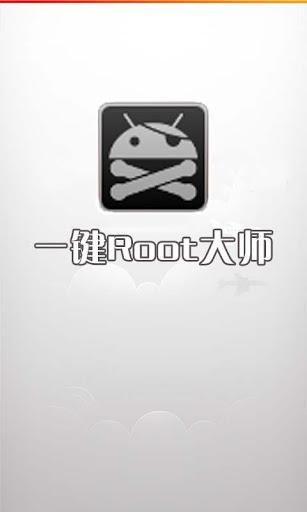 一键Root助手 一键root 授权管理 云Root