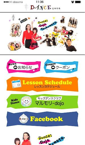 玩生活App|DANCE道場塚本免費|APP試玩