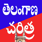 App Telangana History in Telugu APK for Windows Phone