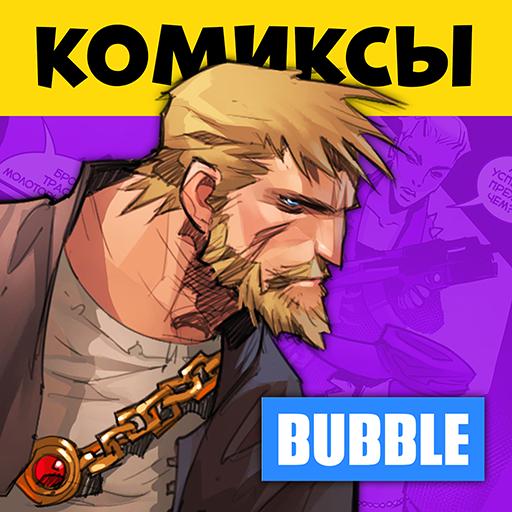 BUBBLE Club - Комиксы 漫畫 App LOGO-APP開箱王