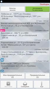 Фишка Водитель 13.3.9