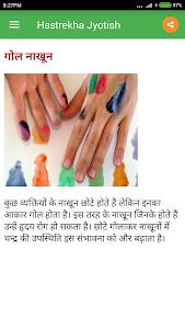 Hastrekha Jyotish screenshot 4