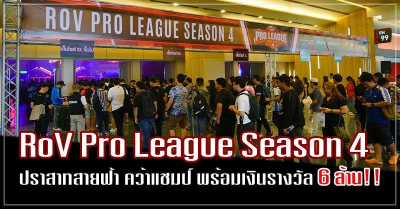 RoV Pro League Season 4 ปราสาทสายฟ้า คว้าแชมป์!