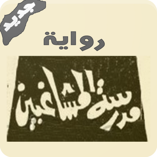 ARABIA TÉLÉCHARGER MASRAHIYAT