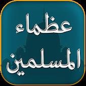 حكم واقوال عظماء المسلمين