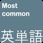 話す際の最も日常英単語1200 (ロックスクリーン/無意識) icon