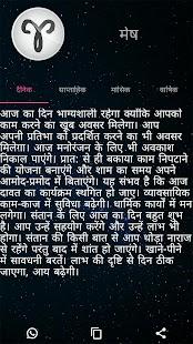 Daily Hindi Rashifal 2018 - náhled