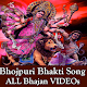 Bhojpuri Bhakti VIDEO Devotional New Songs App (app)