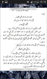 Dua for Kasrat e Rizq - náhled