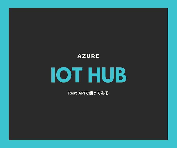 AZURE IOT HUBにRest APIでメッセージを送信する