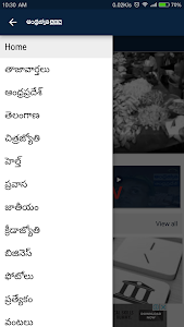 ABN AndhraJyothy screenshot 4