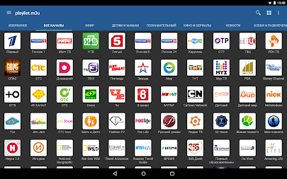 IPTV APK screenshot thumbnail 9