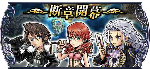 [Dissidia Final Fantasy Opera Omnia] รีรันคาแรคเตอร์พร้อมเพิ่มเนื้อเรื่องใหม่!