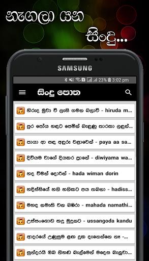 Sindu Potha -Sinhala Sri Lanka Songs Lyrics book 39.0 screenshots 2