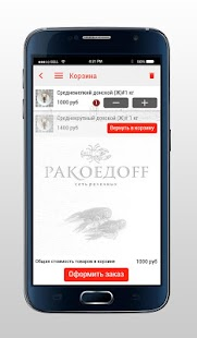 Ракоедоff- screenshot thumbnail