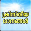 Christian Songs Malayalam icon