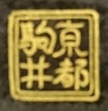 Photo: Komai Otojiro mark