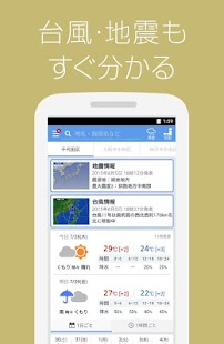 Download Yahoo!天気 雨雲の接近や積雪情報がわかる天気予報アプリ For PC Windows and Mac apk screenshot 6