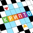 Кроссворды + Анаграммы = Крипто Кроссворды !